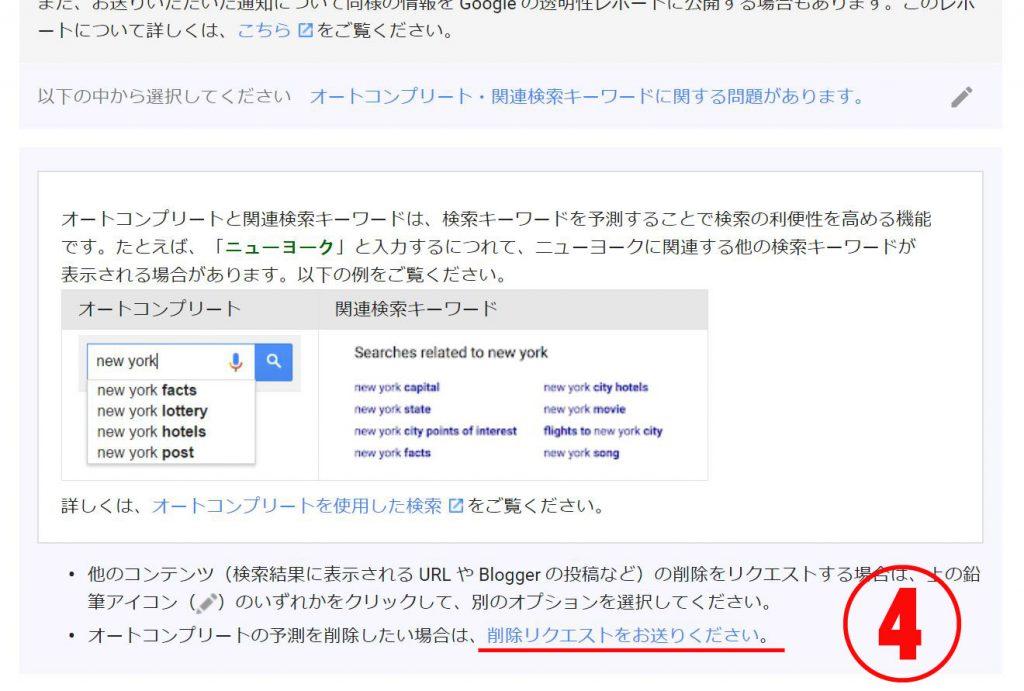 Google 検索結果に名誉毀損にあたるコンテンツを見つけた