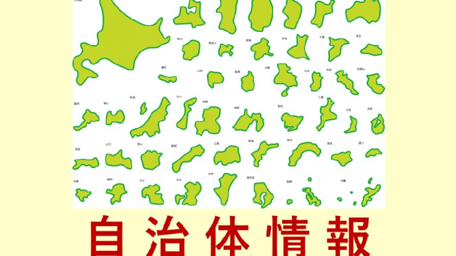 静岡県 任期満了日一覧