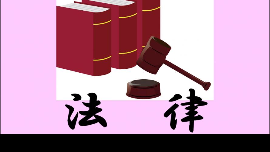 政治資金規正法